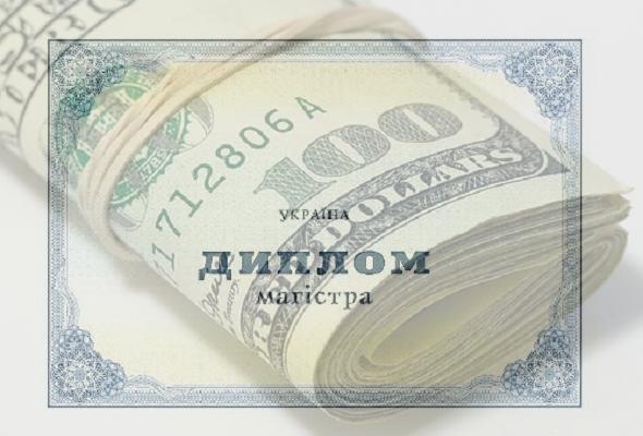 diplom_money