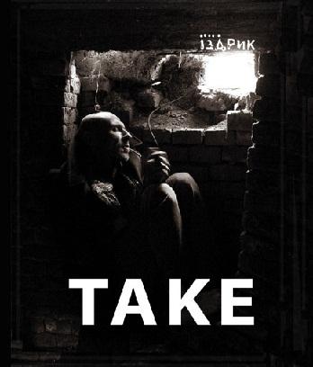 take_izdrik