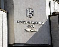konstityciyniy_sud_ua