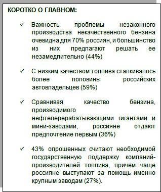 Кому за бензин в России доверять хорошо