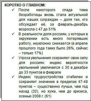 Что думают россияне о безработице сегодня