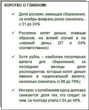 Как хранить сбережения по-русски
