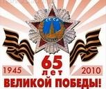 Янукович определил критерии празднования 65-й годовщины ВОВ