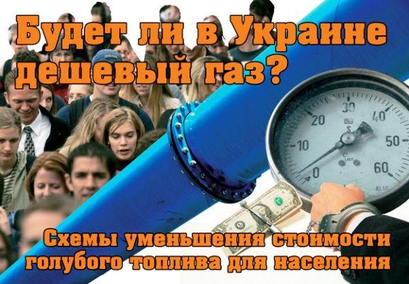 Просветление реалий газа для Украины