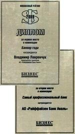 Финансовый оскар лучшим банкам Украины