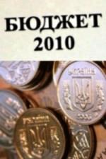 До 1 мая Верховная Рада примет бюджет 2010