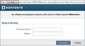 ВКонтакте появился на других сайтах