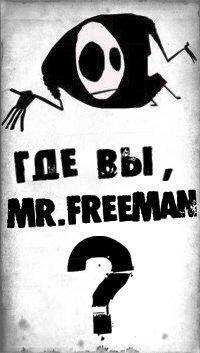 Mr. Freeman загадка Рунета