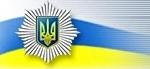 Янукович сменил главкома МВД Украины