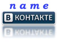 Имена ВКонтакте теперь как домен