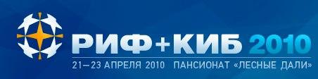 РИФ-2010 сдружился с Касперским