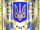 Указ Януковича Об Общественном гуманитарном совете