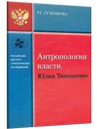 О Тимошенко написали книгу - Антропология власти