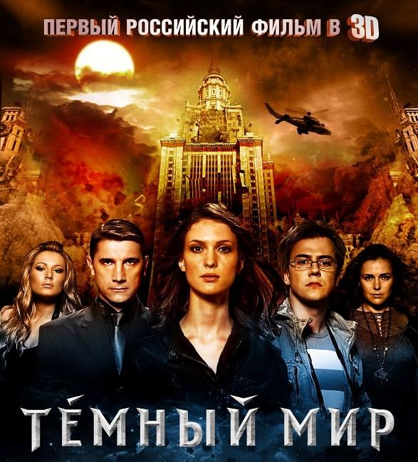 Темный Мир - первый русский фильм в 3D