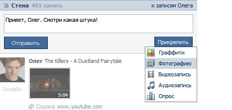 Павел Дуров заявил о новых возможностях стен ВКонтакте