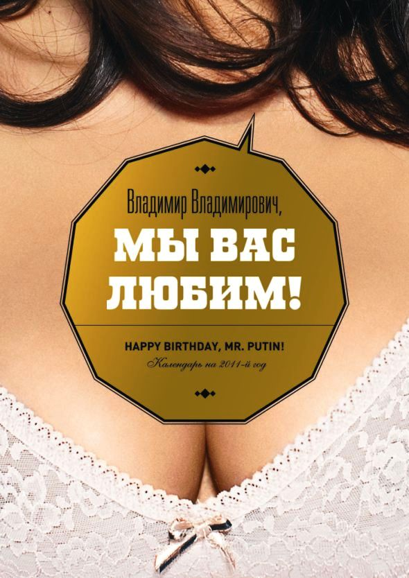 Студентки мгу выпустили сексуальный календарь для владимира путина