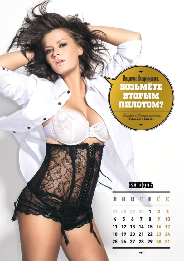 Студентки МГУ сделали эротический календарь для Путина