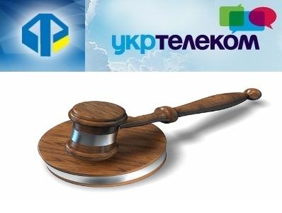 ФГИУ объявил об одобрении Кабмином продажи Укртелекома