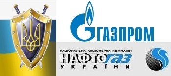 Генпрокуратура Украины подала иск о фиктивности сделок Нафтогаза с Газпромом