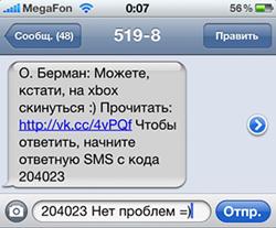 ВКонтакте новая эра SMS-общения
