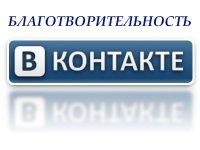ВКонтакте занялись благотворительностью