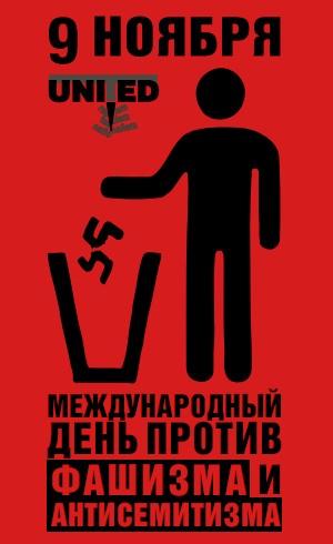 Международный день против фашизма, расизма и антисемитизма