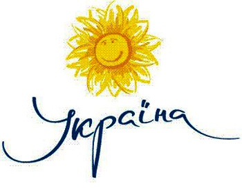 Цветок подсолнуха - логотип Украины к Евро-2012