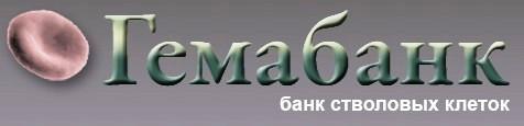 Российскому банку стволовых клеток «Гемабанк» исполняется 7 лет