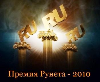 Лауреаты Премии Рунета - 2010. Итоги