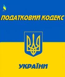 Вышел Налоговый кодекс Украины