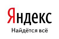 Яндекс провел новогодние исследования с прогнозом на будущее