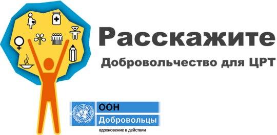Международный день добровольцев  во имя экономического и социального развития
