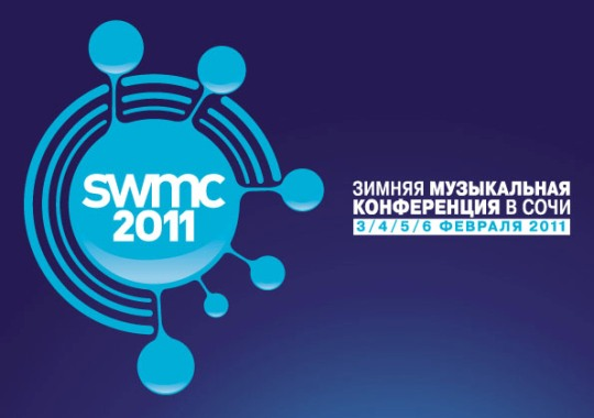 В Сочи пройдет VI музыкальная конференция SWMC 2011