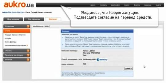 Интернет-аукцион Aukro начал принимать WebMoney