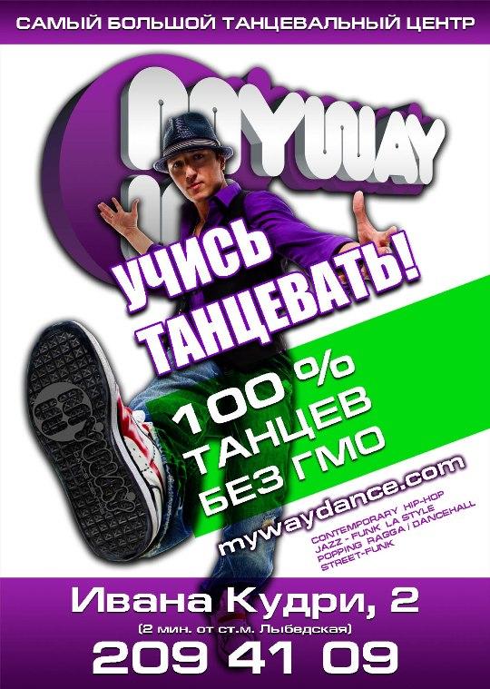 В Киеве стартовали «100% танцев без ГМО!» от Dance Centre Myway