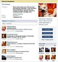 ВКонтакте ввели Встречи 2.0