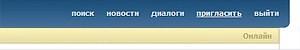 ВКонтакте ввели регистрацию по приглашениям