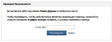 Социальная сеть ВКонтакте повысила Безопасность