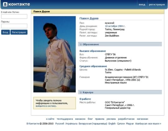 """""""Вконтакте"""" отметит свое пятилетие."""
