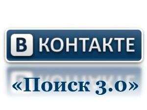 ВКонтакте завелся умный «Поиск 3.0»