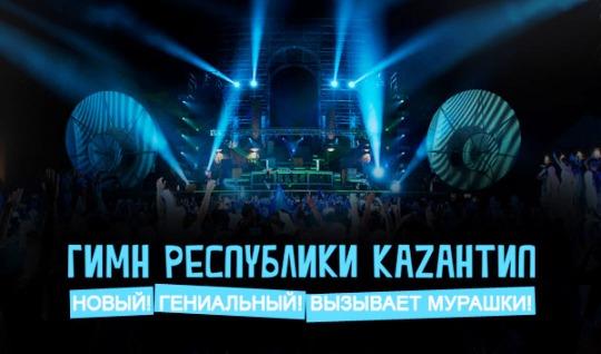 КаZантип проводит конкурс на Гимн для сезона Z19