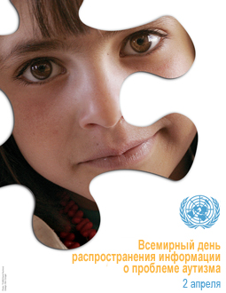 Всемирный день распространения информации о проблеме аутизма