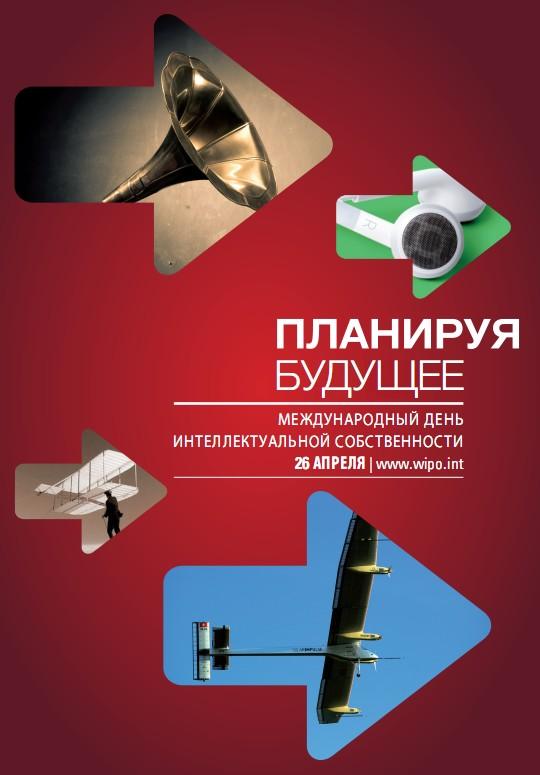 Международный день интеллектуальной собственности - Планируя будущее