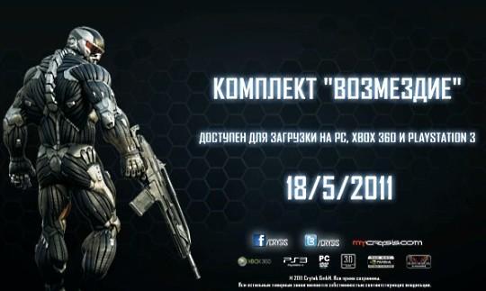 Crysis 2 - дополнение «Возмездие»