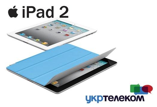 iPad 2 официально в Украине с интернетом от Укртелекома