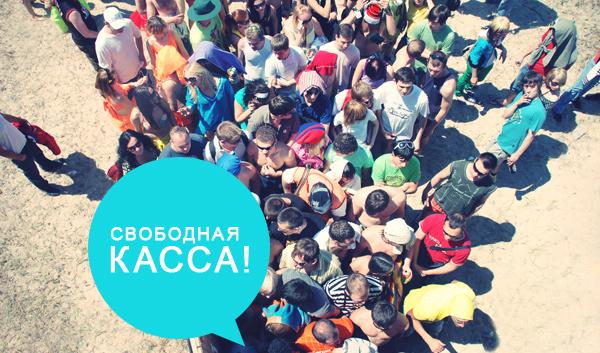Республика Казантип объявила о ценах на Z'19