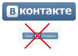 ВКонтакте закрывает свою платежную систему