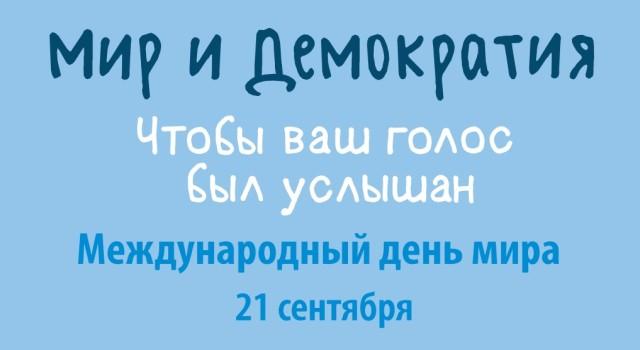 Международный день мира 2011