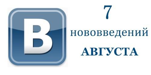 ВКонтакте подвели 7 нововведений августа