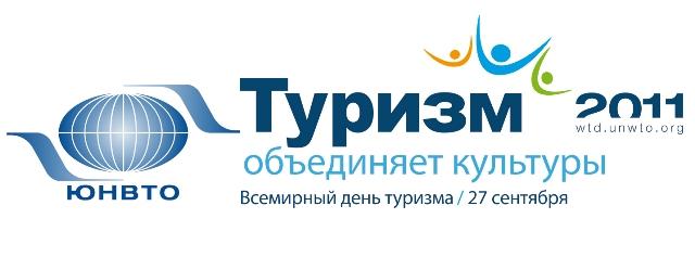 Всемирный день туризма 27 сентября